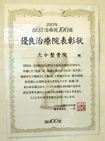 優良治療院BEST100