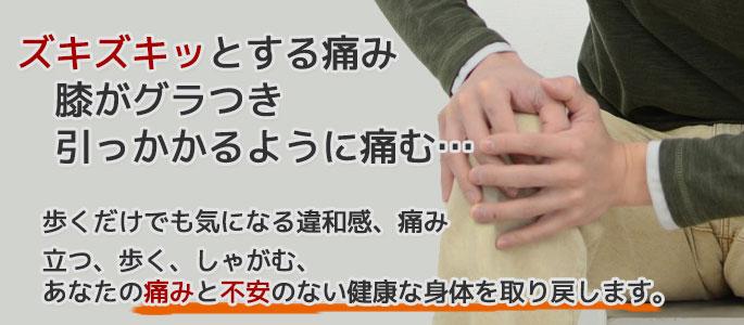 ズキズキッとする痛み膝がグラつき引っかかるように痛む…大田区たか整骨院の膝痛治療