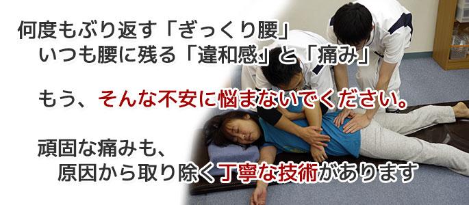 大田区西蒲田たか整骨院 腰痛ぎっくり腰治療