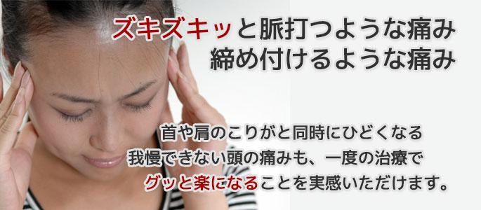 接骨院よこやまの頭痛治療