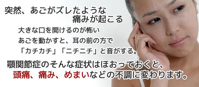 顎関節症の症状や痛みでお悩みの方は大田区西蒲田のたか整骨院へ