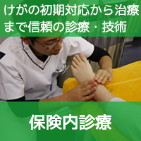 骨折・脱臼・捻挫・打撲など 柔道整復師による保険治療