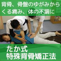 歪みを治し、痛みを元から治療たか整骨院の背骨矯正法