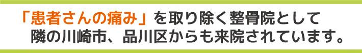 蒲田だけでなく川崎市、品川区からも来院されています。大田区蒲田のたか整骨院