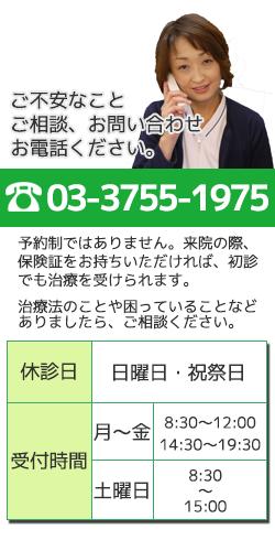 大田区西蒲田たか接骨院へのお問い合わせはこちら