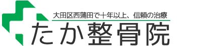 大田区西蒲田 たか整骨院