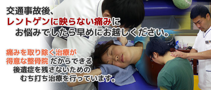 交通事故後レントゲンに映らない痛みにお悩みの方はたか整骨院へ