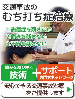 大田区蒲田池上たか整骨院の交通事故むち打ち症治療